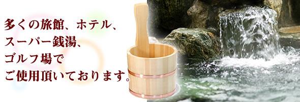 ひのき手付き湯桶(銅タガ) 多くの旅館、ホテル、スーパー銭湯、ゴルフ場でご使用頂いております。