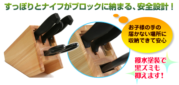 すっぽりとナイフがブロックに納まる、安全設計!撥水塗装で黒ズミも抑えます