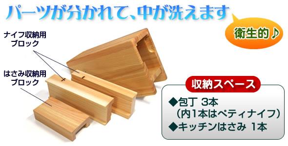 ひのきナイフブロックはパーツが分かれて中が洗えます