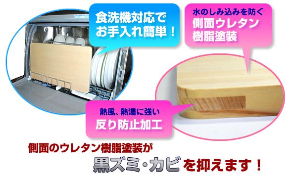 食洗機対応でお手入れ簡単!側面のウレタン樹脂塗装が黒ズミ・カビを抑えます!
