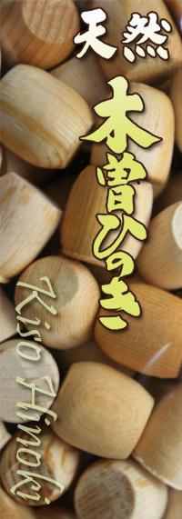 国産木曽檜(ひのき)チップ