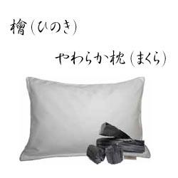 檜(ひのき)やわらか枕(まくら)