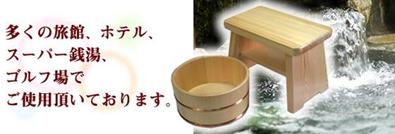 檜(ひのき)のお風呂セット【湯楽】(銅タガ)