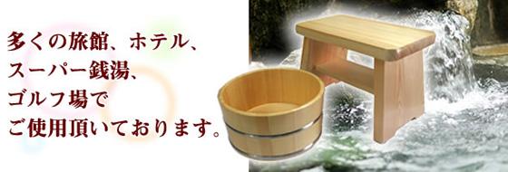 檜(ひのき)のお風呂セット【湯楽】(ステンレス)