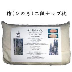 檜(ひのき)2段チップ枕(まくら)