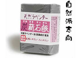ラベンダー 炭薪石鹸 ハーフサイズ