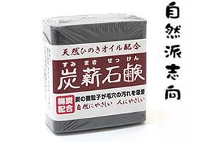 天然ひのきオイル配合 炭薪石鹸 ハーフサイズ