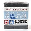 天然ひのきオイル配合 炭塩石鹸 ハーフサイズ