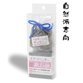 ポプリ・ラベンダー炭薪石鹸セット