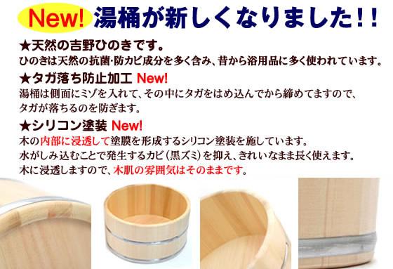 ひのき湯桶(ステンレスタガ)【シリコン塗装】
