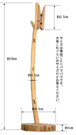 檜(ひのき)ロングクリップ