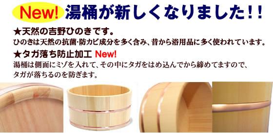 ひのき湯桶(銅タガ)【シリコン塗装】