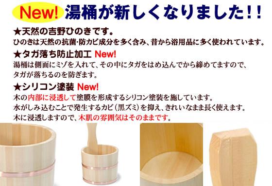 手付きひのき湯桶(銅タガ)シリコン塗装