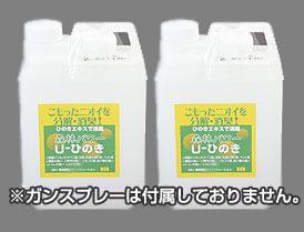 檜(ヒノキ)の香り 森林パワー U-ひのき 2L×2本 (詰替え用)