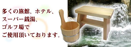 檜(ひのき)のお風呂セット(ステンレスタガ):手付きひのき湯桶