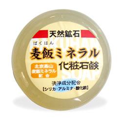 麦飯ミネラル石鹸