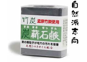 竹炭 炭薪石鹸 ハーフサイズ