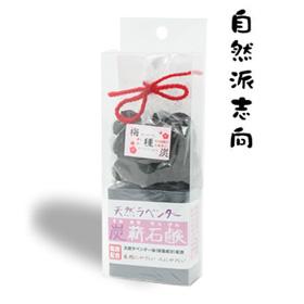 梅種炭・ラベンダー炭薪石鹸セット