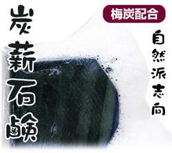 納豆炭薪石鹸セット(泡立てネット付)