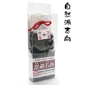 梅種炭・天然ひのきオイル配合 炭薪石鹸セット